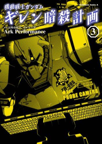 機動戦士ガンダム ギレン暗殺計画(3) (角川コミックス・エース)の詳細を見る