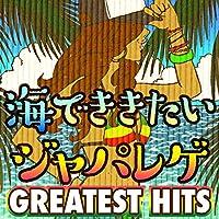 ハピネス (Reggae Summer Remix)