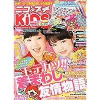 ニコ☆プチ KiDS (キッズ) 2014年 10月号 [雑誌]