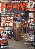 ドゥーパ! 2017年 02 月号 [雑誌]