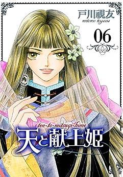 [戸川 視友]の天と献上姫(6) (冬水社・いち*ラキコミックス)
