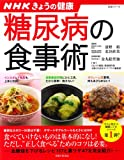 NHKきょうの健康 糖尿病の食事術―血糖値を下げるレシピ117と裏ワザ47 (主婦と生活生活シリーズ すぐに役立つ健康レシピ 1)