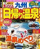 まっぷる 日帰り温泉 九州 '14 (まっぷるマガジン)