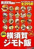 ウォーカームック 横須賀ジモト飯 61806‐49