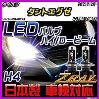 ダイハツ タントエグゼ L455S/L465S 平成21年12月- 【LED ホワイトバルブ】 日本製 3年保証 車検対応 led LEDライト
