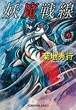 妖魔戦線 妖魔シリーズ (光文社文庫)