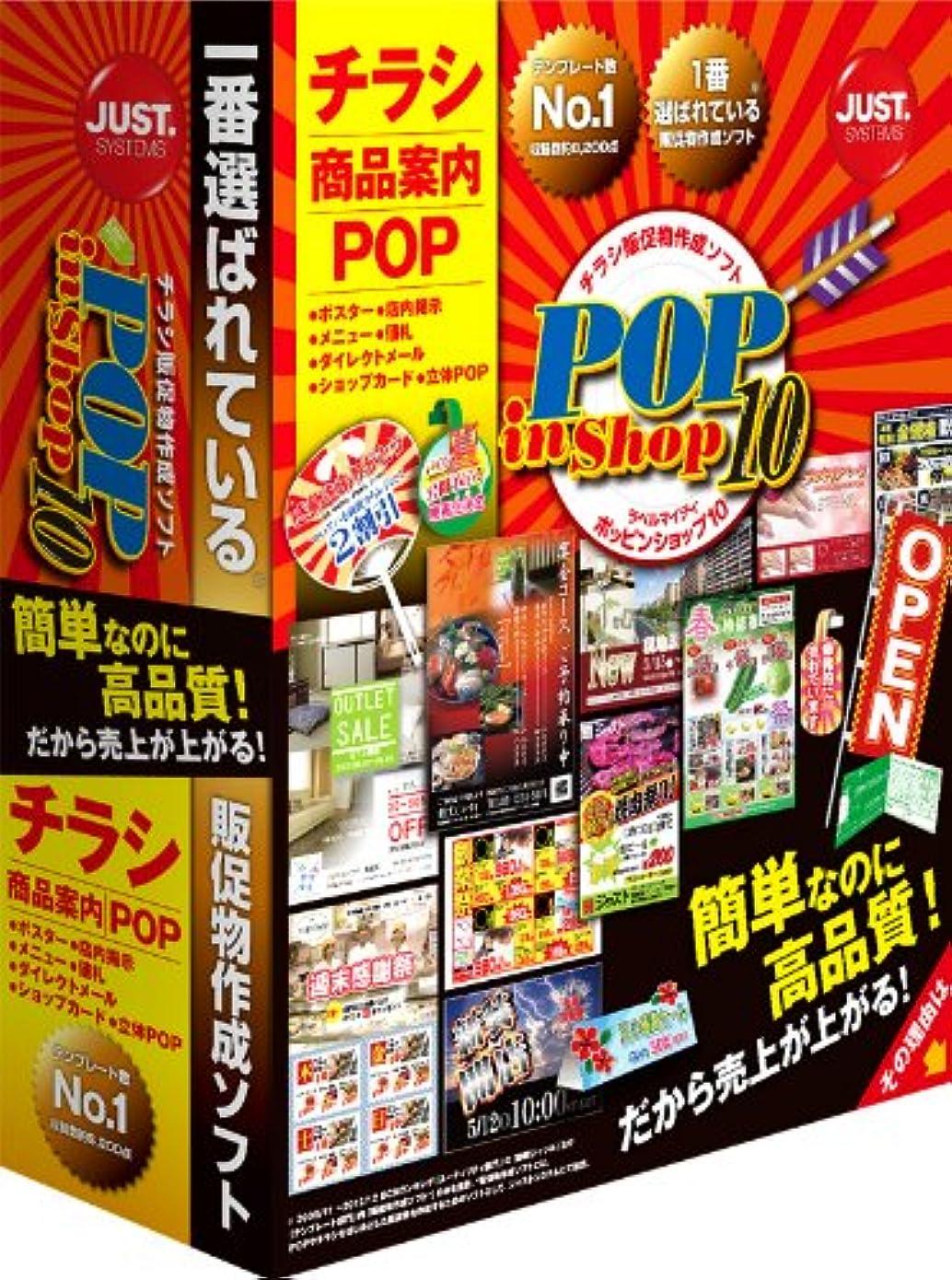 アパル除外するに勝るラベルマイティ POP in Shop10 通常版