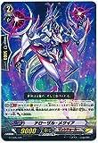 カードファイトヴァンガードG 宿星の救世竜 G-TD05/005アローザル・メサイア