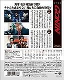 あの頃映画 the BEST 松竹ブルーレイ・コレクション GONIN [Blu-ray] 画像