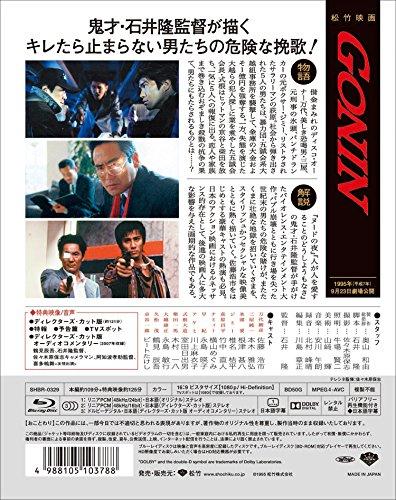 あの頃映画 the BEST 松竹ブルーレイ・コレクション GONIN [Blu-ray]