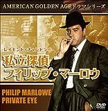 レイモンド・チャンドラー 私立探偵フィリップ・マーロウ [DVD]