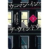 ウーマン・イン・ザ・ウィンドウ 下 (ハヤカワ文庫 NV フ 40-2)