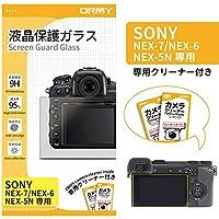 【0.3mm強化ガラス】ORMY 液晶保護ガラス 液晶保護フィルム 【超薄/高鮮明/硬度9H/ラウンドエッジ加工】 Sony NEX-7 / NEX-6 / NEX-5N 用)