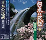 日本の民謡(南九州編)