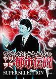 ウソかホントかわからないやりすぎ都市伝説 下巻 ~SUPER SELECTION~[DVD]