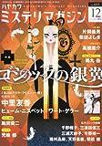 ミステリマガジン 2012年 12月号 [雑誌]