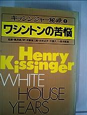 キッシンジャー秘録〈第1巻〉ワシントンの苦悩 (1979年)