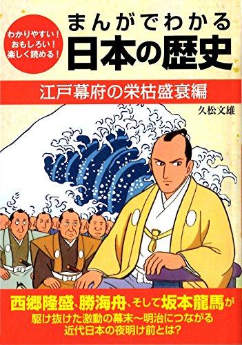 まんがでわかる日本の歴史 江戸幕府の栄枯盛衰編