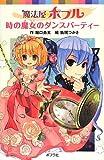 魔法屋ポプル 時の魔女のダンスパーティー (ポプラポケット文庫 児童文学・上級〜)