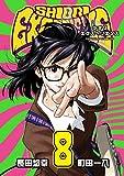 SHIORI EXPERIENCE ジミなわたしとヘンなおじさん 8巻 (デジタル版ビッグガンガンコミックス)