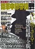 陸軍中野学校極秘レポート―歴史開封!秘匿された日本のエリートスパイたち (SAKURA・MOOK 73)