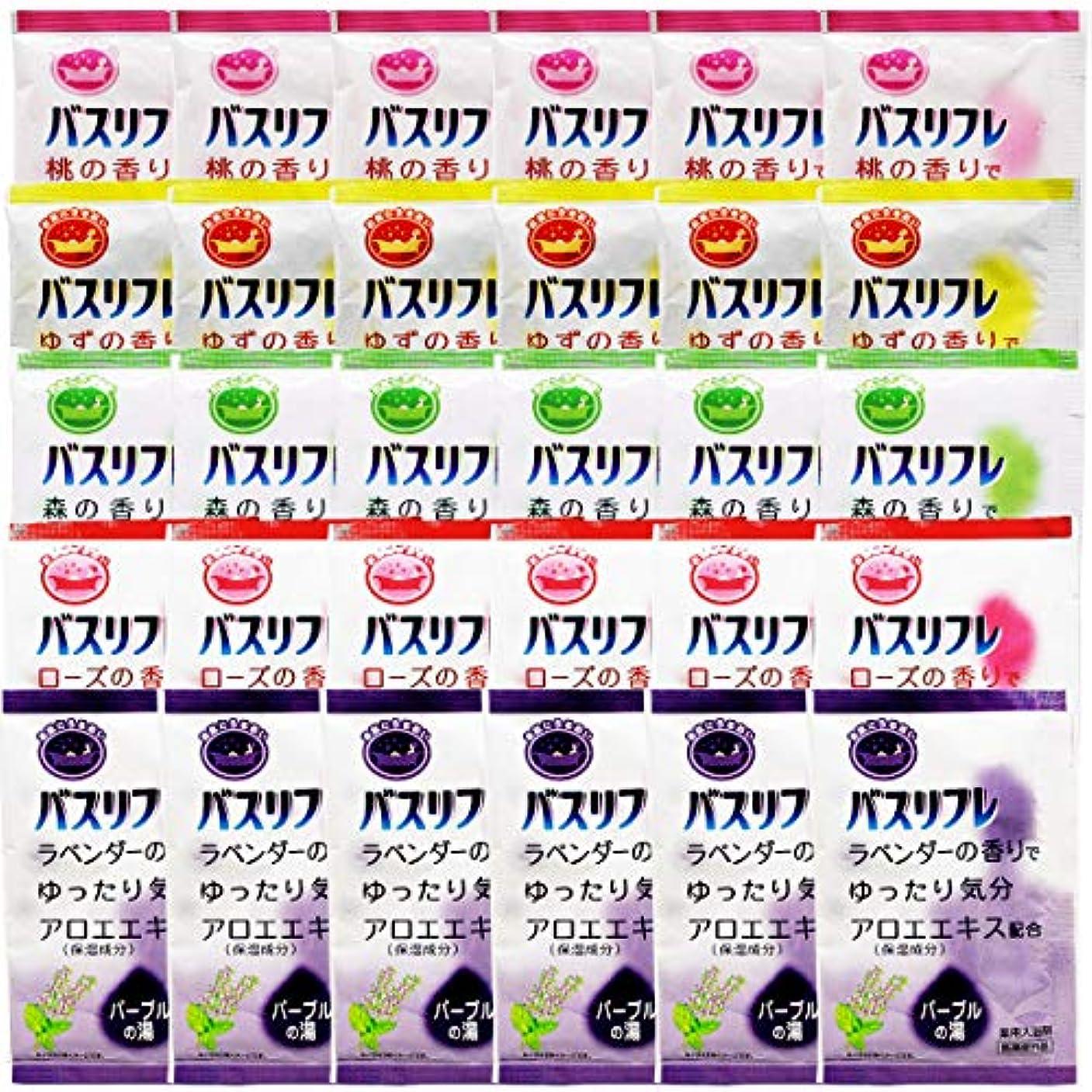 開発勃起明るくする薬用入浴剤 バスリフレ 5種類の香り アソート 30袋セット 入浴剤 詰め合わせ 人気 アロマ 福袋 医薬部外品