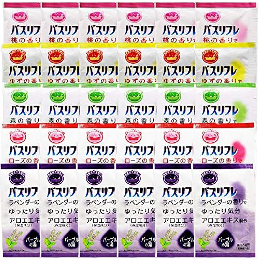 ファシズム拡声器洗練薬用入浴剤 バスリフレ 5種類の香り アソート 30袋セット 入浴剤 詰め合わせ 人気 アロマ 福袋 医薬部外品