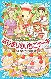 パティシエ☆すばる はじまりのいちごケーキ (講談社青い鳥文庫)