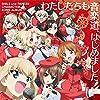 【Amazon.co.jp限定】 『ガールズ&パンツァー』キャラクターソングアルバム (特製L判ブロマイド付)