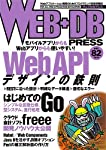 WEB+DB PRESS Vol.82