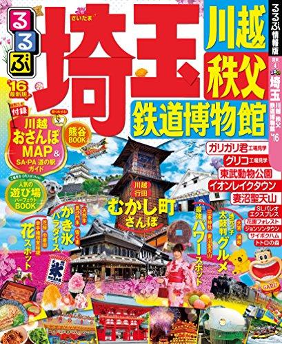 るるぶ埼玉 川越 秩父 鉄道博物館'16 (国内シリーズ)