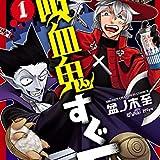 吸血鬼すぐ死ぬ 1 (少年チャンピオン・コミックス)