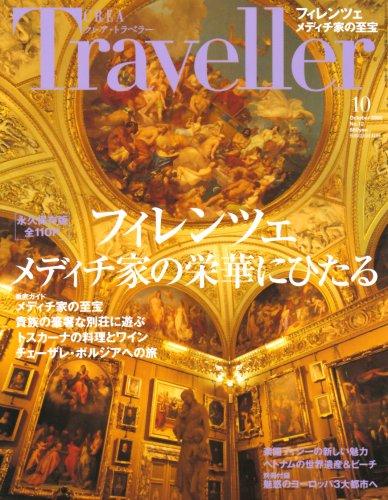 CREA TRAVELLER (クレア トラベラー) 2008年 10月号 [雑誌]の詳細を見る