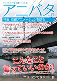 アニバタ Vol.7 [特集]京都アニメーションを語る