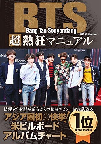 BTS 超熱狂マニュアル(DIA Collection)