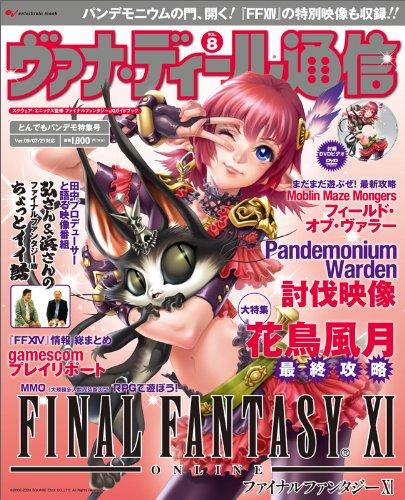 ヴァナ・ディール通信 vol.8 -とんでもパンデモ特集号-(DVD付) (エンターブレインムック)