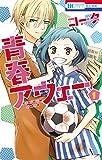 青春アウェー 1 (花とゆめコミックス)