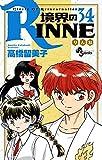 境界のRINNE 34 (少年サンデーコミックス)