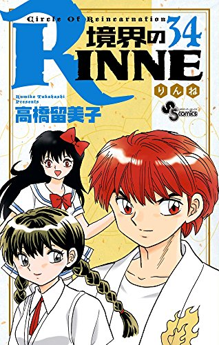 境界のRINNE 34 (少年サンデーコミックス)の詳細を見る