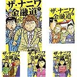 ザ・ナニワ金融道 1-8巻 新品セット