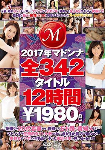 2017麦当娜, 麦当娜所有342个标题12次 [Dvd]