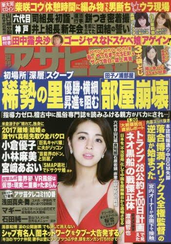 週刊アサヒ芸能 2017年 1/19 号 [雑誌]