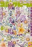 コミックビーム 2010年 06月号 [雑誌]