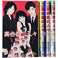 高台家の人々 コミック 1-4巻セット (マーガレットコミックス)