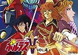 超電磁マシーン ボルテスV VOL.4[DVD]