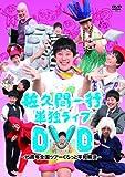佐久間一行単独ライブDVD~15周年全国ツアー くるっと平和解決~[DVD]