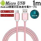 micro USBケーブル 長さ 1M マイクロUSB Android用 充電ケーブル スマホケーブル Android 充電器 Xperia Nexus Galaxy AQUOS Android 多機種対応 USB micro ケーブル (1m ローズゴールド) …