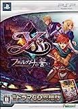 イース -フェルガナの誓い- (限定ドラマCD同梱版) - PSP