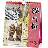 アートプリントジャパン 2020年 猫川柳(週めくり)カレンダー vol.006 1000109215