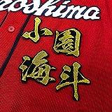 広島カープ 刺繍ワッペン 小園 名前 毛筆 ユニホーム 応援 小園海斗